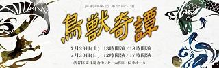 声劇和楽団「鳥獣奇譚」7月29日、30日