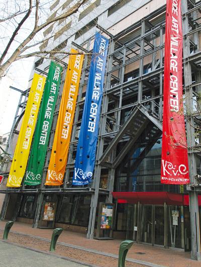 神戸アートビレッジセンター外観