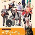 中尾ミエプロデュース・オリジナルミュージカル「ザ・デイサービス・ショウ」
