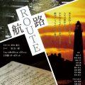 劇団男魂(メンソウル)「航路」