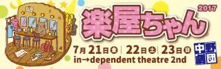 中野劇団「楽屋ちゃん2017」