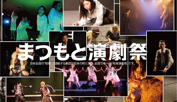 第22回 まつもと演劇祭
