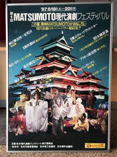 第1回松本現代演劇フェスティバルポスター