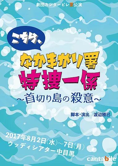 劇団カンタービレ夏公演 『こちら、なかまがり署特捜一係~首切り島の殺意~』