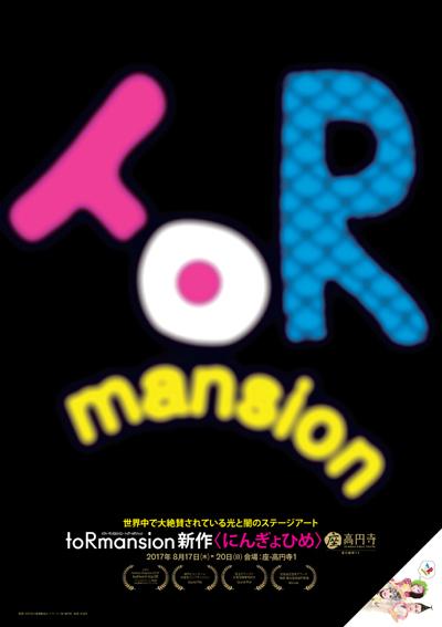 to R mansion「にんぎょひめ」
