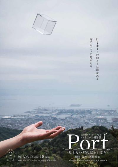 イストワール第8話『Port- 見えない町の話をしよう -』