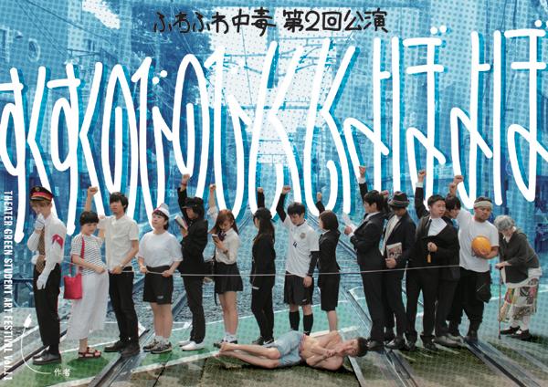 ふわふわ中毒第2回公演『すくすくのびのびしくしくよぼよぼ』