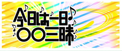 NHK-FM「今日は一日○○三昧」