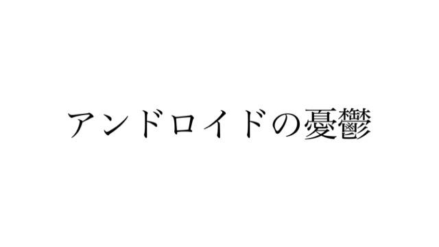 劇団麺類『アンドロイドの憂鬱』