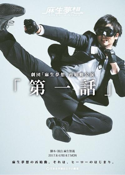 劇団「麻生夢想」再始動公演『第一話』