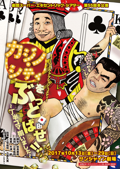 劇団SET「カジノ・シティをぶっとばせ!!」