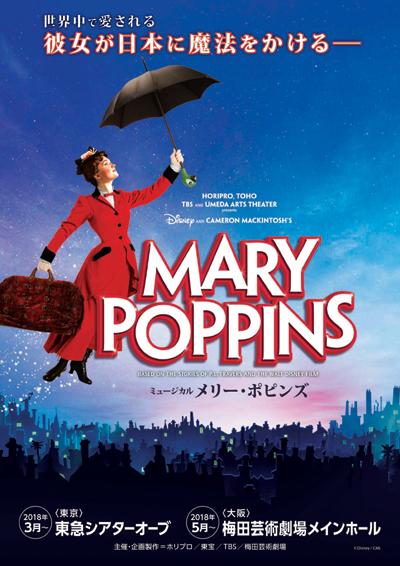 ミュージカル「メリー・ポピンズ」