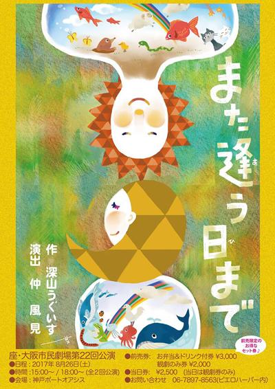 座・大阪市民劇場 第22回公演「また逢う日まで」