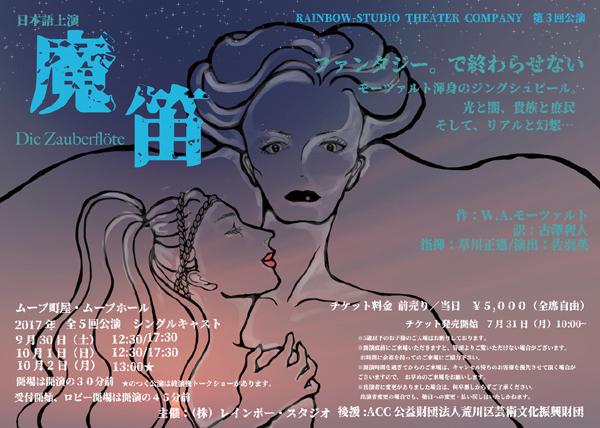 RSTC オペラ「魔笛」