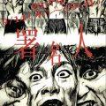 ヤマガヲク第二回公演『署名人』