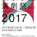 東京学生演劇祭2017