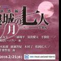 劇団☆新感線「髑髏城の七人」Season月 VAC先行発売