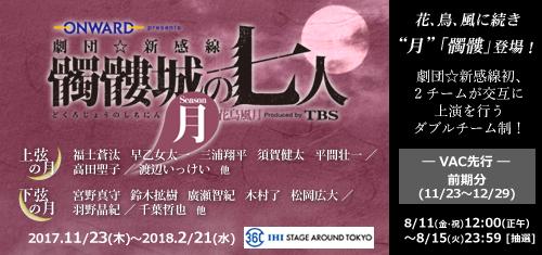 劇団☆新感線「髑髏城の七人」Season月 VAC先行販売