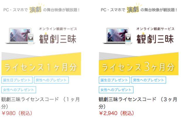 観劇三昧とGiftPad
