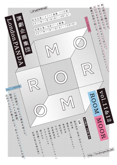 演劇企画集団LondonPANDA『ROOM』『MOOR』