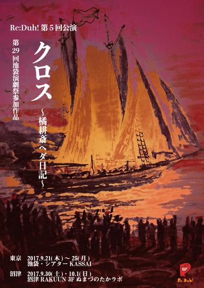 舞台「クロス~橘耕斎ヘダ日記」