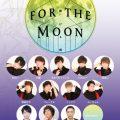 ミュージカル「cry for the moon」