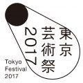 東京芸術祭2017