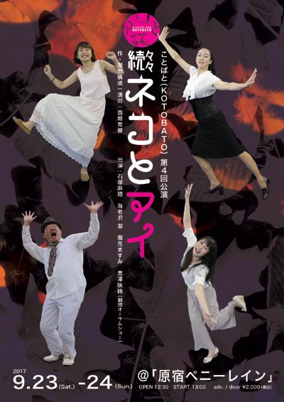 ことばと(KOTOBATO) 第4回公演「続々々ネコとアイ」