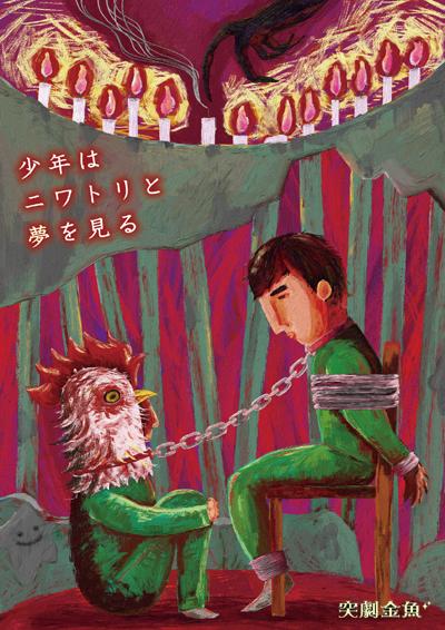 突劇金魚「少年はニワトリと夢を見る」