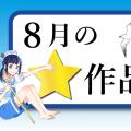 8月の☆作品 第6回クォータースターコンテスト(#QSC6)