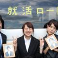 J-journey『就活ロード』