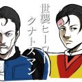 Takashi Yamamoto『世襲ヒーロー『タナトスマン』』