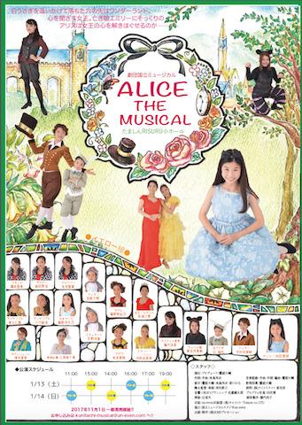 劇団国立ミュージカル新作公演「ALICE THE MUSICAL」