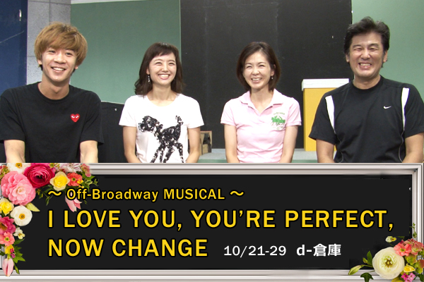 【動画4分】I LOVE YOU,YOU'RE PERFECT,NOW CHANGE