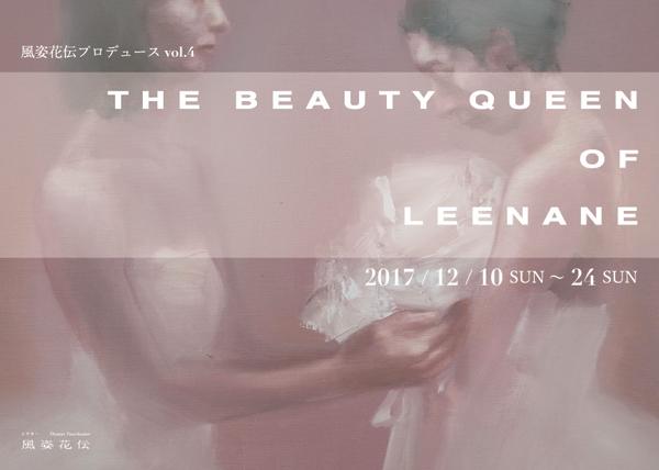 風姿花伝プロデュース Vol.4「THE BEAUTY QUEEN OF LEENANE(ビューティ クイーン オブ リナーン)」