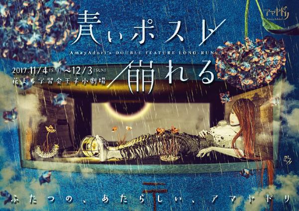 アマヤドリ 新作二本立て・ロングラン公演  『青いポスト』/『崩れる』