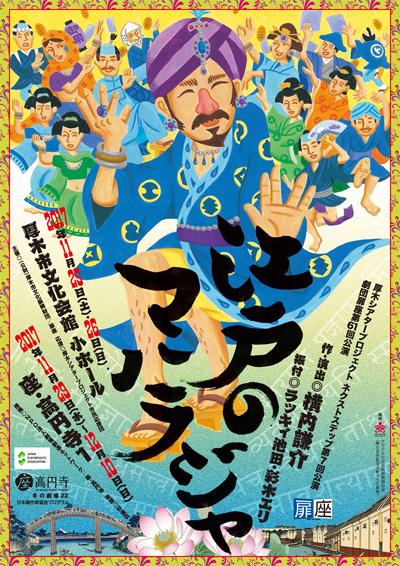 劇団扉座第61回公演『江戸のマハラジャ』