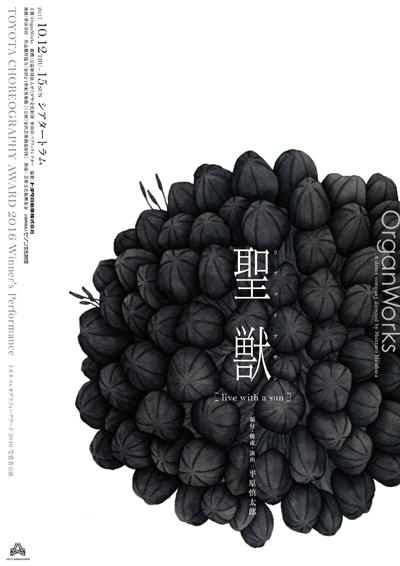 平原慎太郎OrganWorks新作『聖獣~live with a sun~』