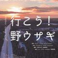 日本フィンランド演劇プロジェクト 舞台「行こう!野ウサギ」