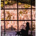 應典院寺町倶楽部共催公演 無名劇団 第27回公演「私戯曲 りんごのうた」チラシ(写真:飯田拓)