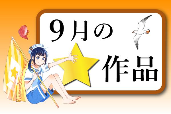 クォータースターコンテスト 9月の☆作品