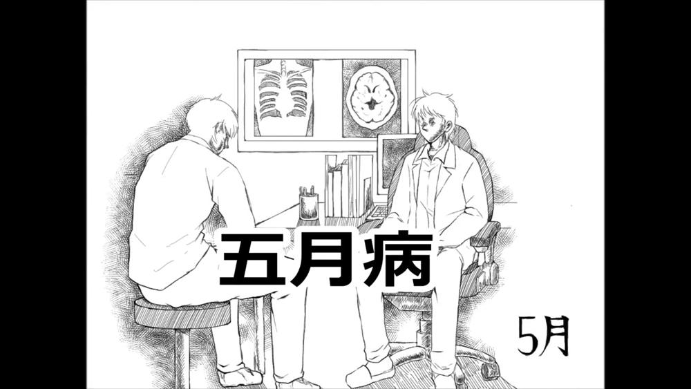 劇団夢多噺(むだばなし)『五月病』/QSC6エントリー動画