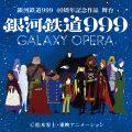 舞台『銀河鉄道999』〜GALAXY OPERA〜
