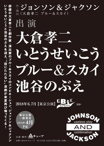 「ジョンソン&ジャクソン」新作公演