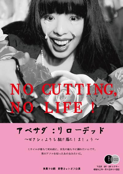 美貴ヲの劇 新春カットオフ公演 「アベサダ・リローデッド」