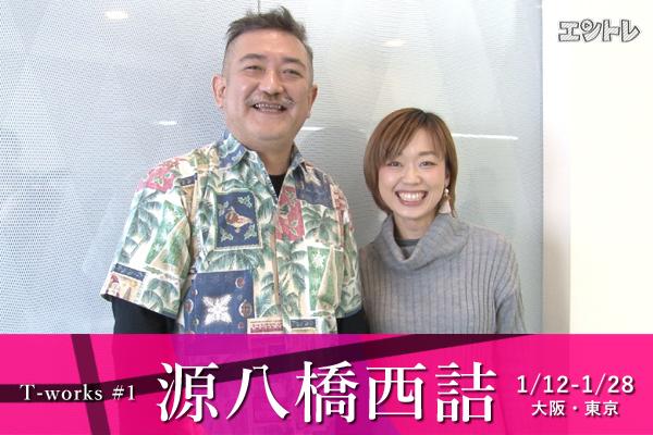 【動画6分】T-works 舞台「源八橋西詰」