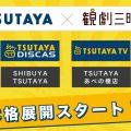 観劇三昧×TSUTAYA