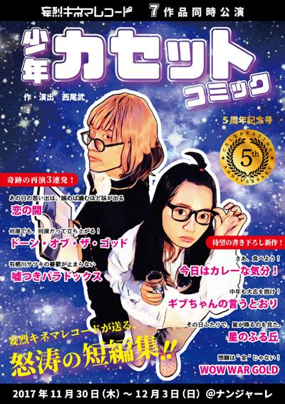 妄烈キネマレコード『少年カセットコミック』