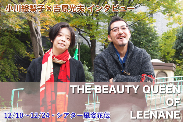 12/10初日「THE BEAUTY QUEEN OF LEENANE」