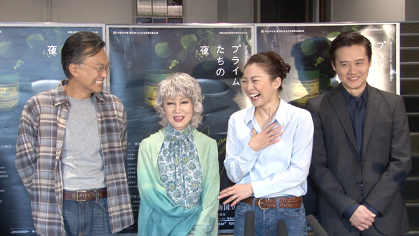 舞台「プライムたちの夜」左から相島一之、浅丘ルリ子、香寿たつき、佐川和正